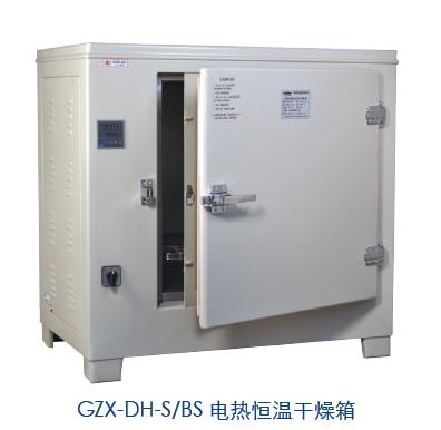 上海跃进电热恒温干燥箱HGZN-138(GZX-DH.500-BS)