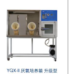 上海跃进厌氧培养箱HYQX-Ⅲ(YQX-II升级型)