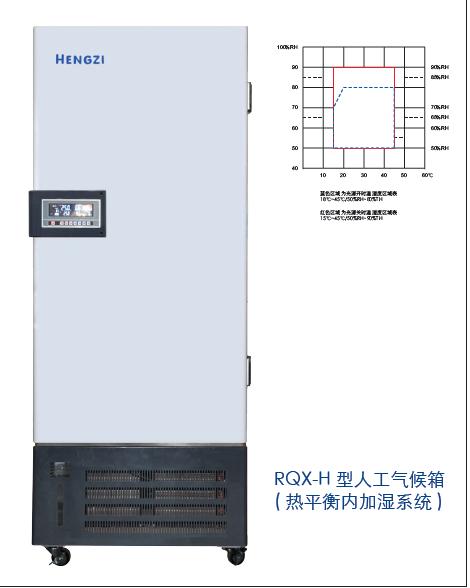 上海跃进豪华型人工气候箱HQH-H300(RQX-300H)